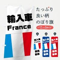 のぼり フランス車 のぼり旗