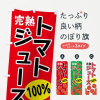 のぼり トマトジュース のぼり旗
