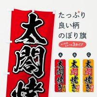 のぼり 太閤焼き のぼり旗