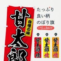 のぼり 甘太郎焼 のぼり旗
