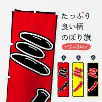 のぼり ミノ のぼり旗