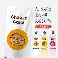 のぼり チーズケーキ のぼり旗