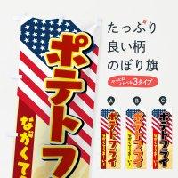 のぼり ポテトフライ のぼり旗