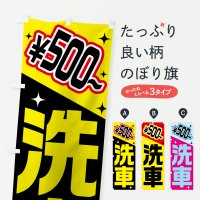 のぼり 洗車500円から のぼり旗