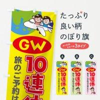 のぼり GW10連休 のぼり旗