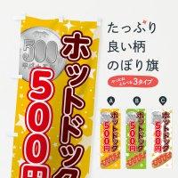 のぼり ホットドック500円 のぼり旗