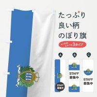 のぼり サンマリノ国旗スタッフ募集中 のぼり旗