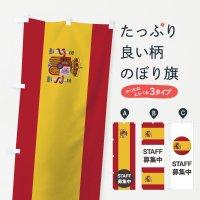 のぼり スペイン国旗スタッフ募集中 のぼり旗