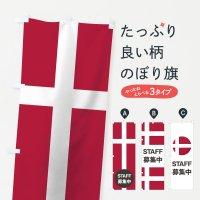 のぼり デンマーク国旗スタッフ募集中 のぼり旗
