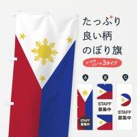 のぼり フィリピン国旗スタッフ募集中 のぼり旗
