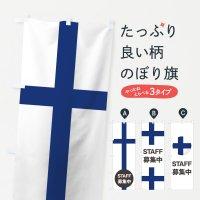 のぼり フィンランド国旗スタッフ募集中 のぼり旗