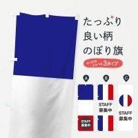 のぼり フランス国旗スタッフ募集中 のぼり旗