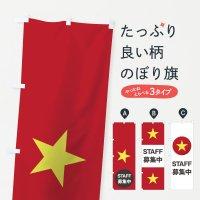 のぼり ベトナム国旗スタッフ募集中 のぼり旗