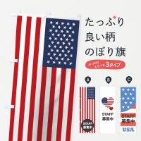 のぼり アメリカ国旗スタッフ募集中 のぼり旗