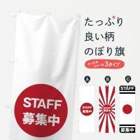 のぼり 日本国旗スタッフ募集中 のぼり旗