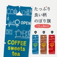 のぼり コーヒー&スイーツ&ティー のぼり旗