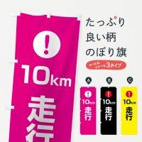 のぼり 10km走行 のぼり旗