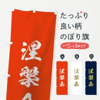 のぼり 涅槃会 のぼり旗
