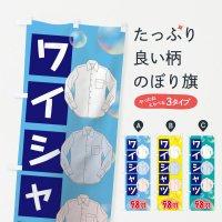 のぼり ワイシャツ98円 のぼり旗