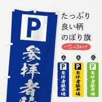 のぼり 参拝者駐車場 のぼり旗