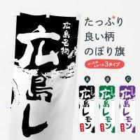 のぼり 広島レモン のぼり旗