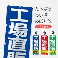 のぼり 工場直販セール のぼり旗