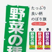 のぼり 野菜の種セール のぼり旗