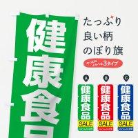 のぼり 健康食品セール のぼり旗