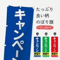のぼり キャンペーン開催中 のぼり旗