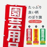 のぼり 園芸用品セール のぼり旗