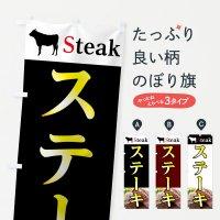 のぼり ステーキ のぼり旗