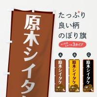 のぼり 原木シイタケ のぼり旗
