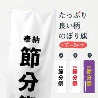 のぼり 節分祭 のぼり旗