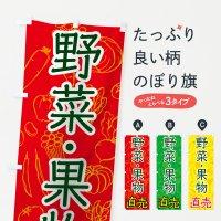 のぼり 野菜・果物直売 のぼり旗