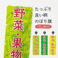 のぼり 野菜・果物販売 のぼり旗
