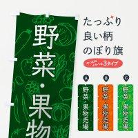 のぼり 野菜・果物売場 のぼり旗