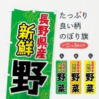 のぼり 長野県産野菜 のぼり旗