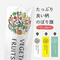 のぼり VEGETABLES FRUITS のぼり旗