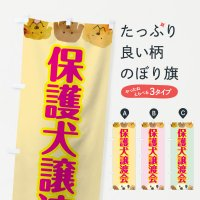 のぼり 保護犬譲渡会 のぼり旗