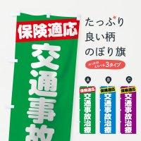 のぼり 交通事故治療 のぼり旗