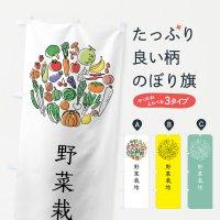 のぼり 野菜栽培 のぼり旗