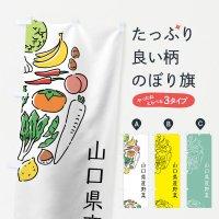 のぼり 山口県産野菜 のぼり旗