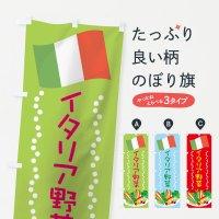 のぼり イタリア野菜 のぼり旗
