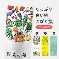 のぼり 野菜の種 のぼり旗