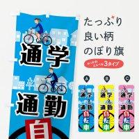 のぼり 通学通勤自転車 のぼり旗