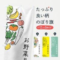のぼり お野菜品評会 のぼり旗