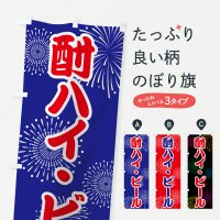 のぼり 酎ハイ・ビール のぼり旗
