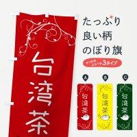 のぼり 台湾茶 のぼり旗