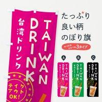 のぼり 台湾ドリンク のぼり旗