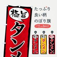 のぼり タンメン のぼり旗